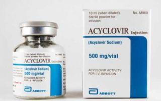Цитомегаловирус — лечение, препараты, современные методы