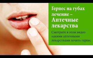 Бепантен при герпесе на губах — эффективность мази