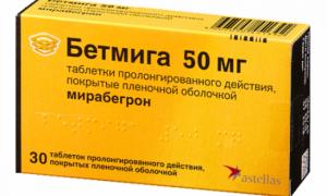 Таблетки при недержании мочи у женщин — обзор наиболее эффективных