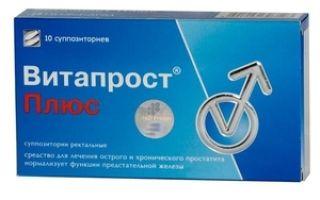 Лечение воспаления простаты у мужчин — список препаратов