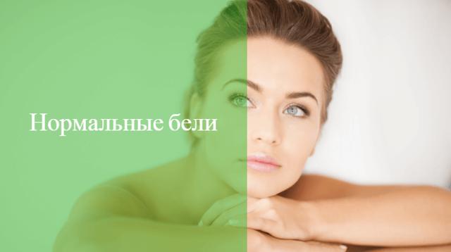 Белые выделения у женщин - бели: причины, с запахом и без, лечение