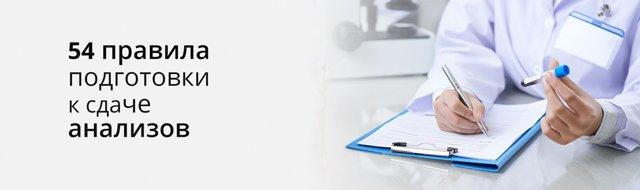 Общий анализ мочи - подготовка к лабораторному исследованию