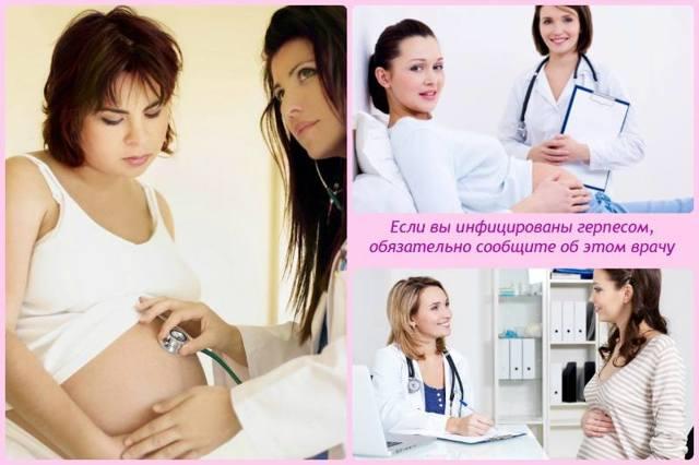 Генитальный герпес при беременности - как лечить и чем опасен?