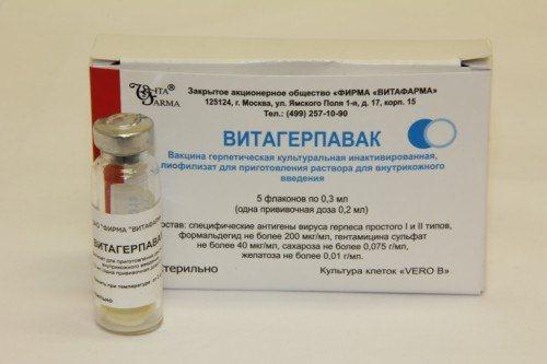 Прививка от герпеса: виды вакцин, в каких случаях делается