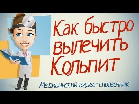 Дрожжевой кольпит при беременности - признаки и лечение
