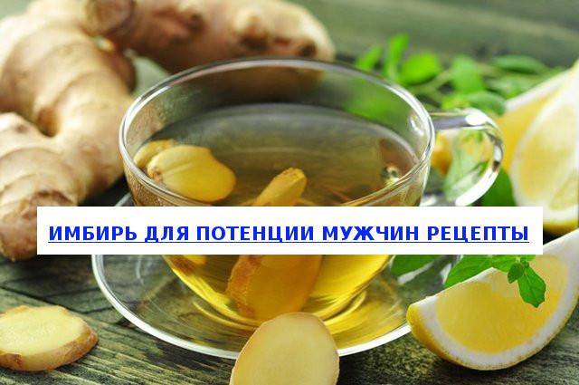 Имбирь для потенции мужчин - рецепты приготовления блюд и настоек
