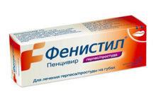 Мазь от герпеса на губах - эффективные средства