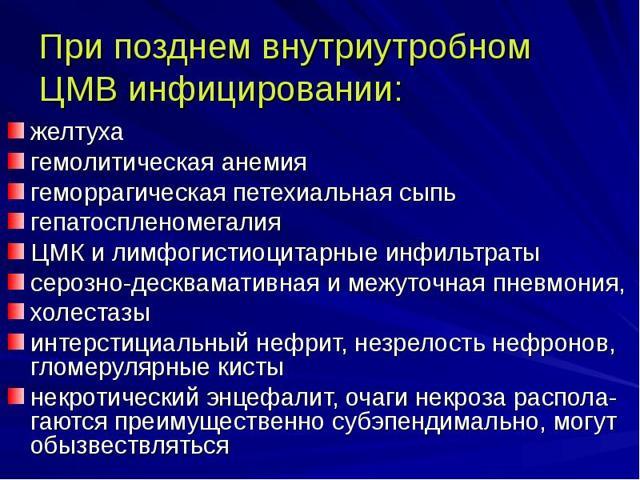 Доктор Комаровский о цитомегаловирусе у детей, симптомы, лечение