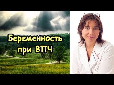 ВПЧ у женщин - что это, причины, симптомы, диагностика, лечение