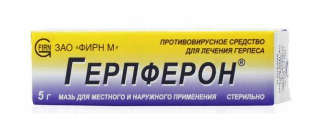 Бепантен при герпесе на губах - эффективность мази