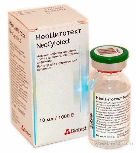 Цитомегаловирус - лечение, препараты, современные методы