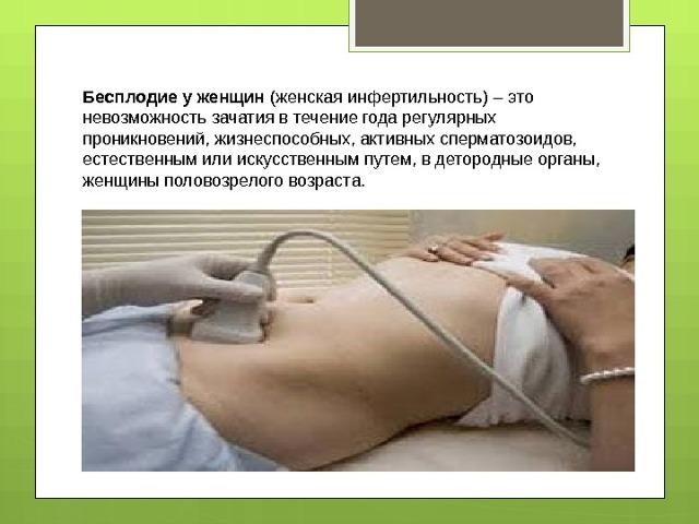 Бесплодие 1 степени - что это такое, какое лечение у женщин и мужчин?