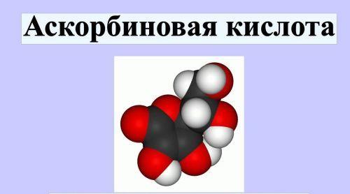 Аскорбиновая кислота в моче - что это значит, почему она повышена или понижена?