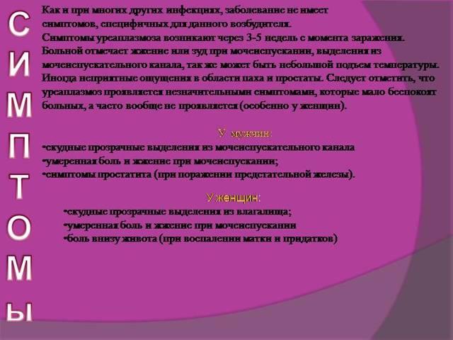 Уреаплазмоз у женщин - причины, симптомы, диагностика, лечение